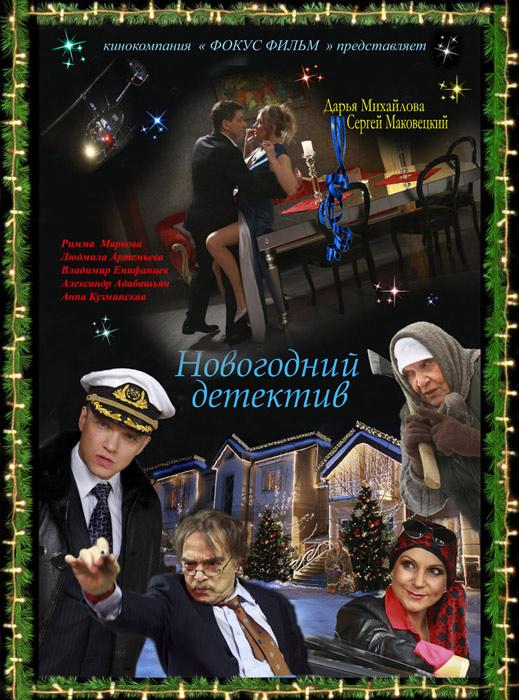 Aleksandr Adabashyan, Lyudmila Artemeva, Sergey Makovetskiy, Rimma Markova, Darya Mikhaylova, and Vladimir Epifantsev in Novogodniy detektiv (2010)