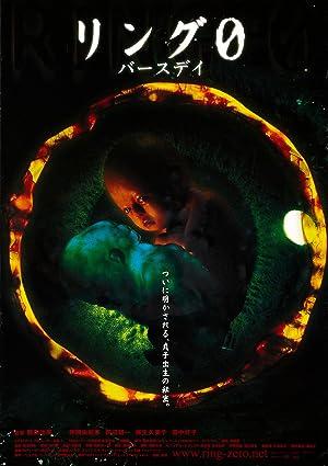 Ringu 0 (2000)