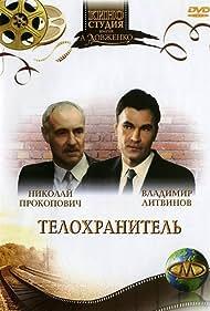 Telokhranitel (1991)
