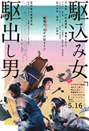 Kakekomi (2015) Kakekomi onna to kakedashi otoko 1080p