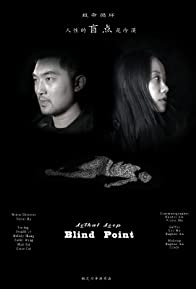 Primary photo for Lethal Loop: Blind Point