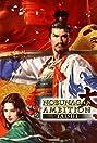Nobunaga's Ambition: Taishi (2017) Poster