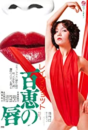 Rape shot: Momoe no kuchibiru Poster