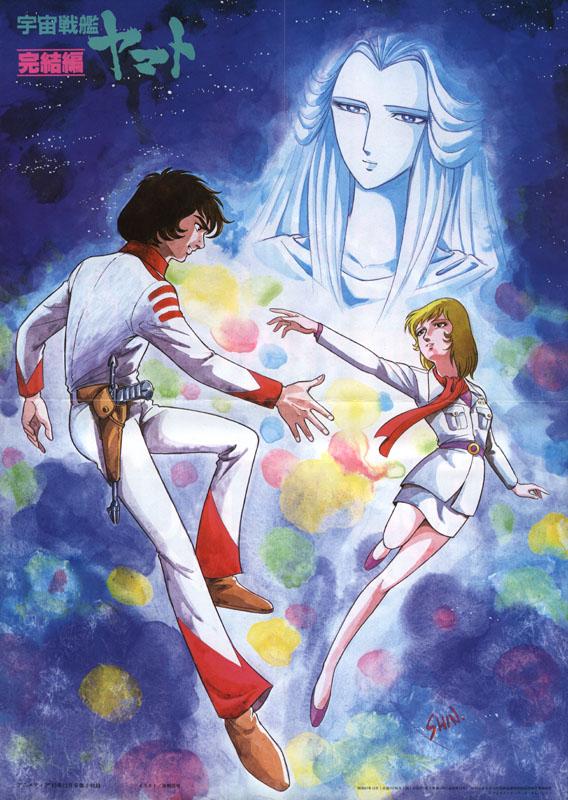 Yôko Asagami, Reiko Tajima, and Kei Tomiyama in Uchû senkan Yamato: Kanketsuhen (1983)
