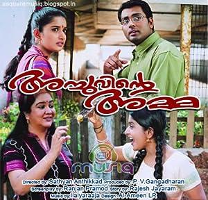 Family Achuvinte Amma Movie