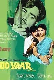 Rekha, Vinod Khanna, and Shatrughan Sinha in Do Yaar (1972)