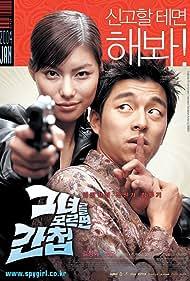 Geunyeoreul moreumyeon gancheob (2004)