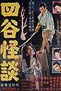 Yotsuya kaidan (1956) Poster