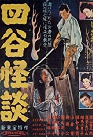 Yotsuya kaidan Poster