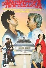 Ta narkotika (1988)