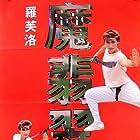 Cynthia Rothrock in Mo fei cui (1986)
