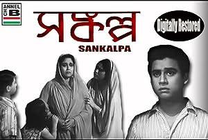 Sankalpa ( Sankalpa )