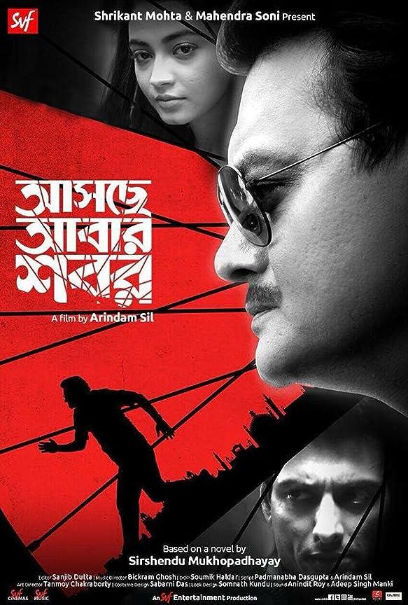 Asche Abar Shabor (2018) Bengali AMZN WEB-DL x264 AAC Esub