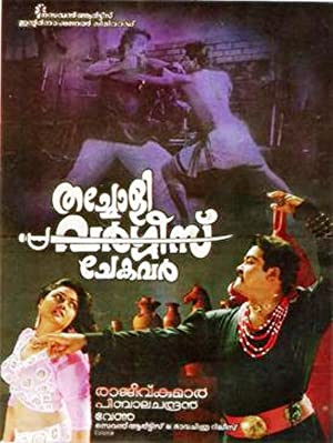Mohanlal Thacholi Varghese Chekavar Movie