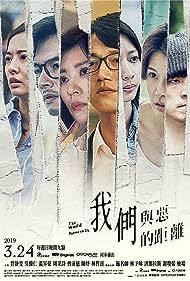 Alyssa Chia, Sheng-hao Wen, Tracy Chou, Kang Ren Wu, Pets Tseng, Yuu Chen, and J.C. Lin in Wo men yu e de ju li (2019)