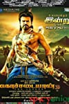 Release of Rajinikanths Kochadaiiyaan postponed to May 23