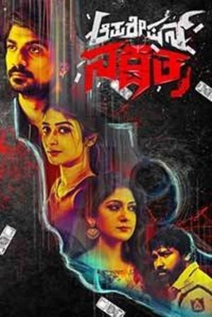 Operation Nakshatra 2019 Kannada Movie 450MB HDRip ESub Download