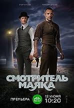 Smotritel mayaka