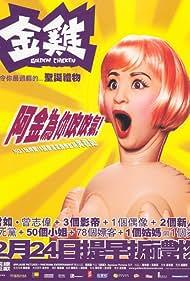 Gam gai (2002) Poster - Movie Forum, Cast, Reviews