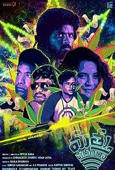 Mathu Vadalara (2019)