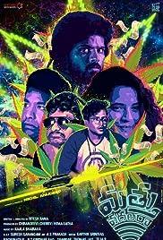 Mathu Vadalara Poster