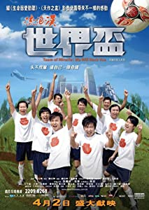 Torrent movie downloads Lau long che sai kai bui by Soi Cheang [hdrip]