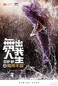 Primary photo for Step Up China