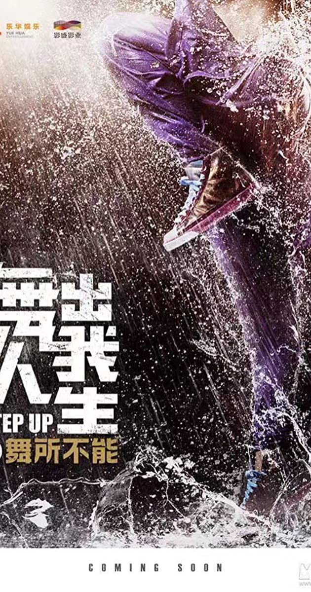 Step Up China (2019) Subtitles