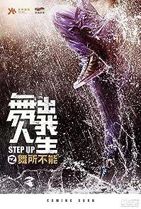 Step Up 6: Year of The Danceสเต็ปโดนใจ หัวใจโดนเธอ