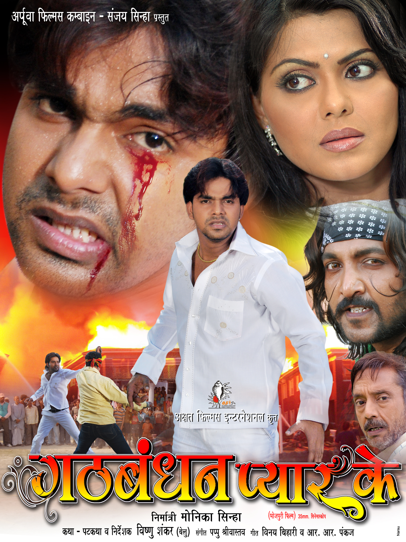 Gathbandhan Pyar Ke (2010) - IMDb