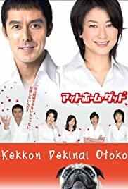Kekkon dekinai otoko Poster - TV Show Forum, Cast, Reviews