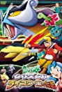Pokemon: The Legend of Thunder (2001) Poster