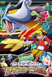 pokemon the legend of thunder tv mini series 2001 imdb