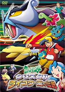 the Pokemon: The Legend of Thunder download