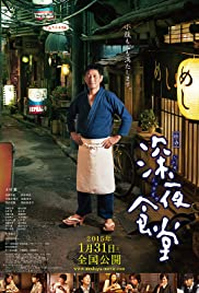 Midnight Diner Poster