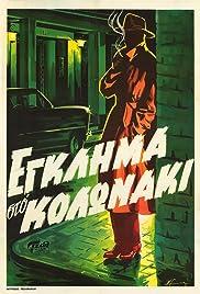 Eglima sto Kolonaki Poster