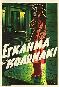 Primary photo for Murder in Kolonaki