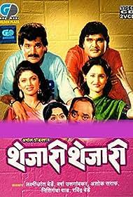 Sachin Parekar and Dileep Kolhatkar in Shejari Shejari (1991)