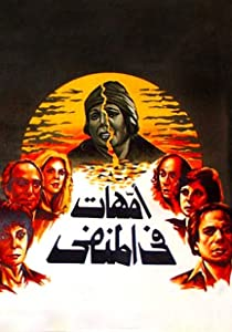 Omahat fi al manfa Egypt