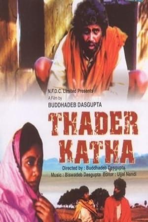 Buddhadev Dasgupta (screenplay) Tahader Katha Movie