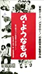Something Like It (1981) Poster