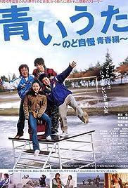 Aoi uta - Nodo jiman Seishun hen Poster