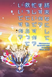 WorldEnd: What Do You Do at the End of the World? Are You Busy? Will You Save Us? Poster