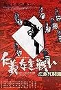 Hiroshima Death Match (1973) Poster