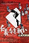 Hiroshima Death Match (1973)