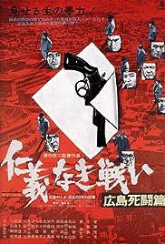 Hiroshima Death Match Poster