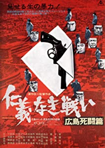 Hiroshima Death Match movie free download hd