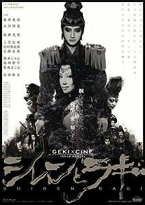 Absolutely free movie downloading Shiren to Ragi [[480x854]