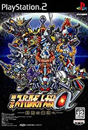 Super Robot Wars Alpha 3: To the End of the Galaxy Poster