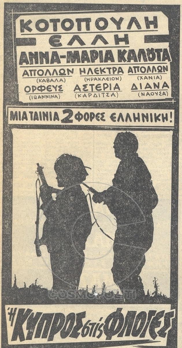 Η Κύπρος στις φλόγες 1964
